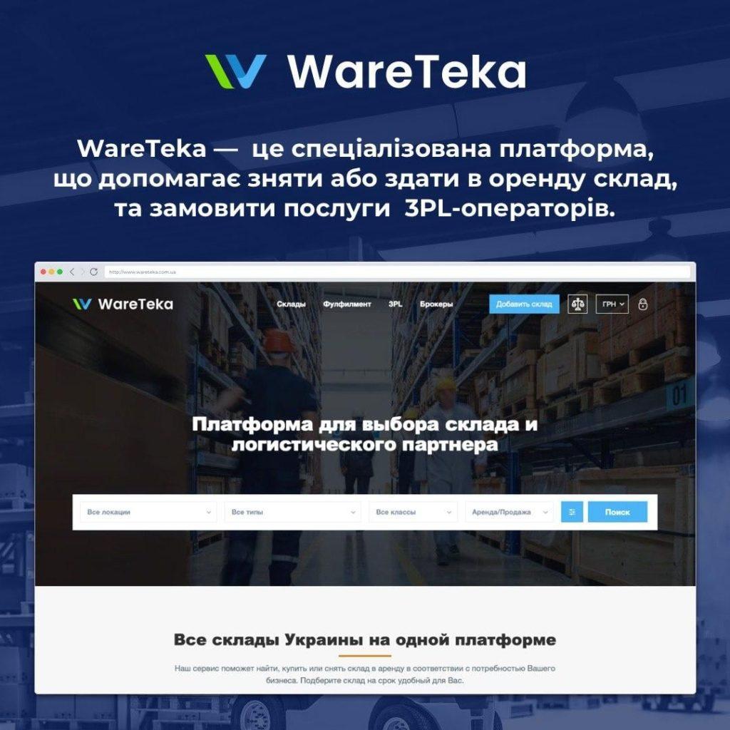 Новости логистики в Украине: WareTeka получила позитивные отклики от участников Logistics Summer Camp 2020 - 4