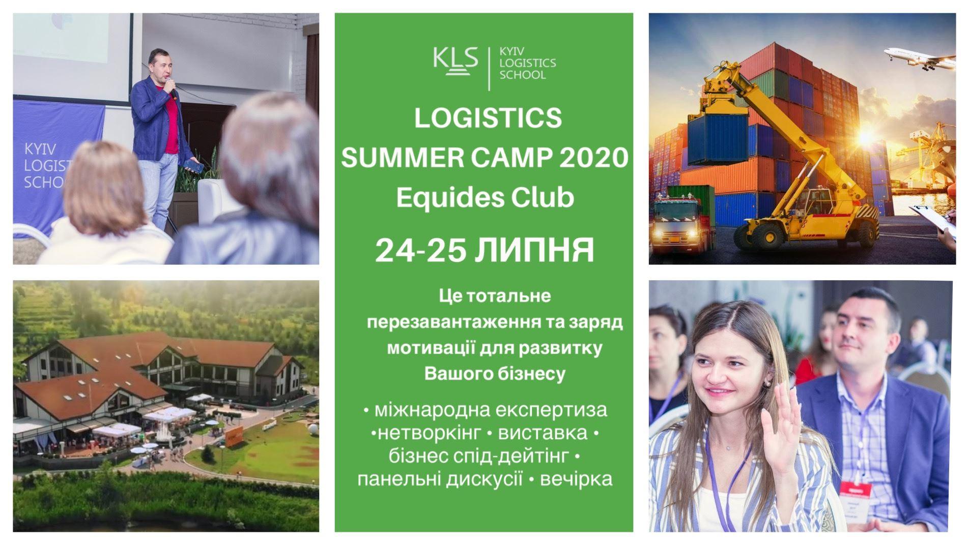 Новости логистики в Украине: WareTeka получила позитивные отклики от участников Logistics Summer Camp 2020