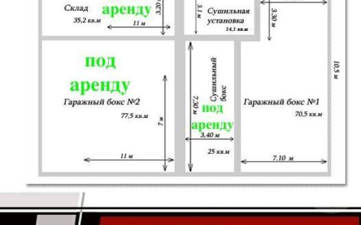 Kiralık – Kuru depo, 230 m2, Kamenskoe