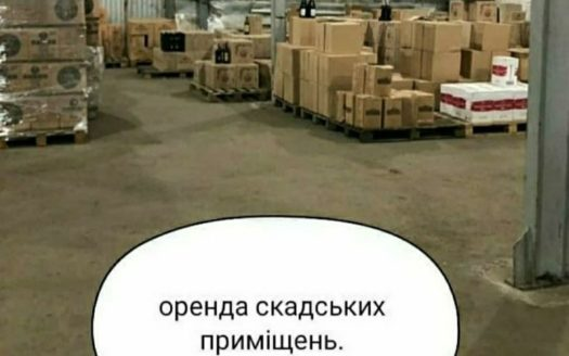 Rent – Dry warehouse, 200 sq.m., Podluzhie