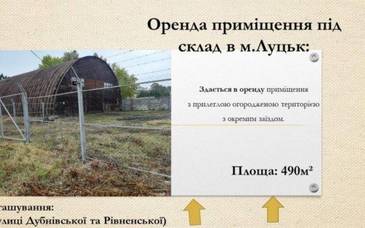 Оренда складського приміщення 490 кв.м. м. Луцьк