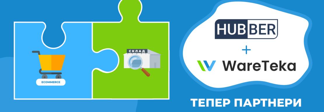 WareTeka стала партнером платформи для продажу товарів HUBBER