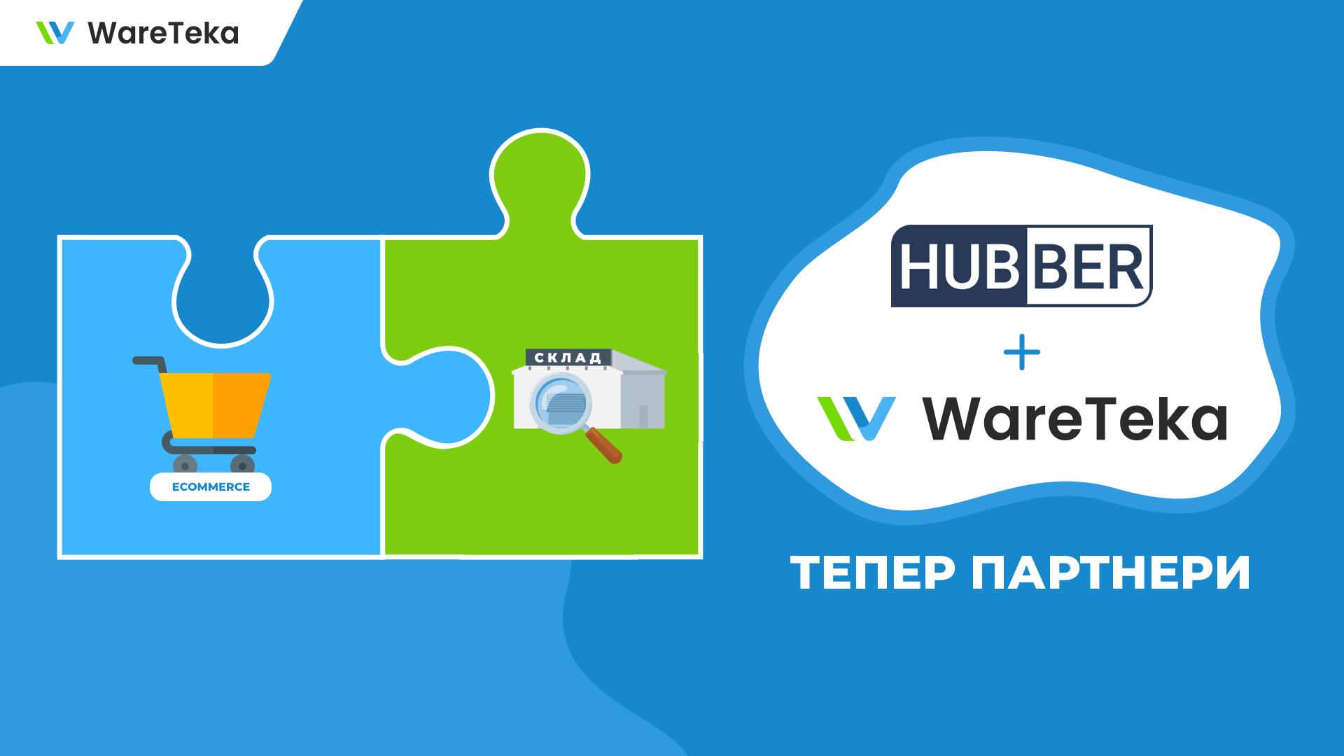 WareTeka стала партнером платформы для продажи товаров HUBBER