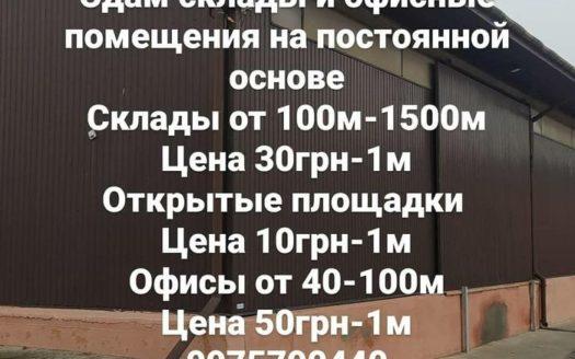 Rent – Warm warehouse, 100 sq.m., Belgorod-Dnestrovsky