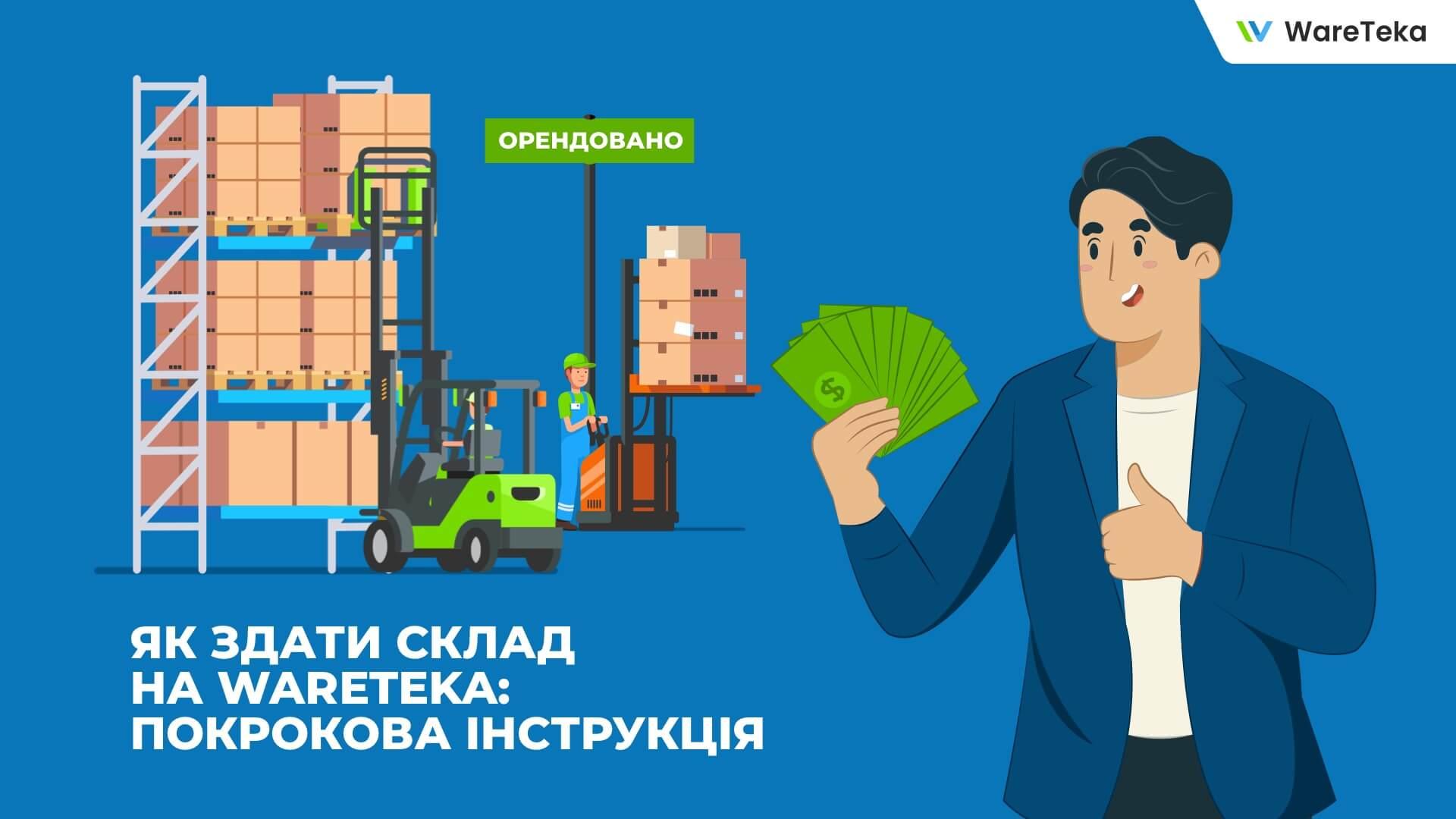 Размещаем объявление аренды склада на WareTeka: пошаговая инструкция