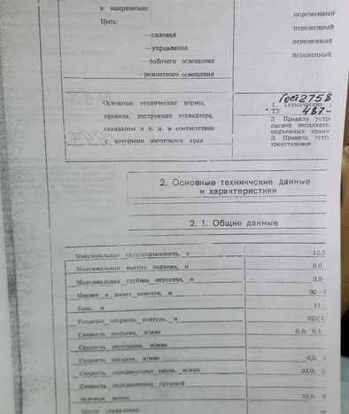 Satılık - Arsa, 2460 m2, Cherkasy - 5